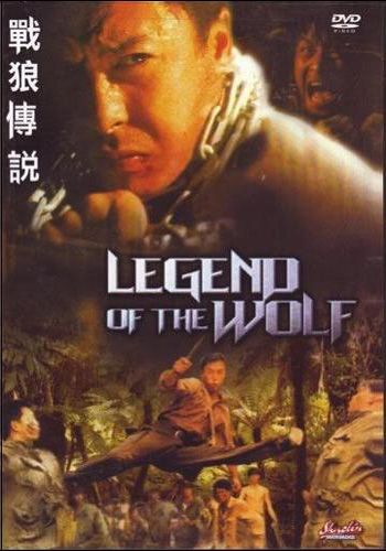 Legend Of The Wolf [DVD9]