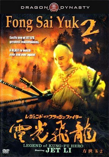 The Legend Of Fong Sai Yuk II