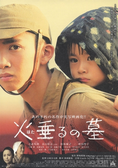 Grave of the Fireflies [DVD9]