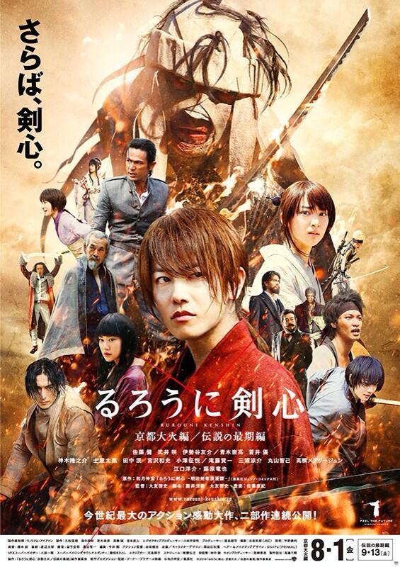 Rurouni Kenshin: Kyoto Inferno [BD25]