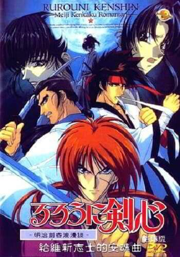 Rurouni Kenshin: The Motion Picture