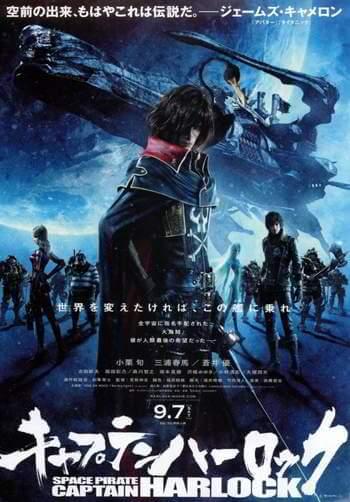 Space Pirate Captain Harlock [DVD9]