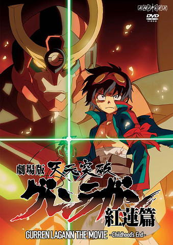 Gurren Lagann The Movie